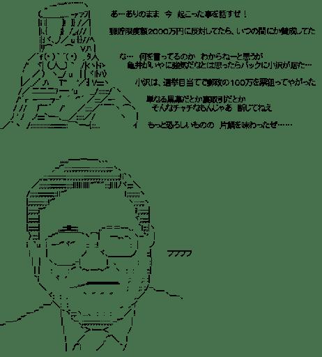 鳩山・ポルナレフ・やる夫とカメイ