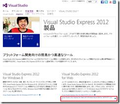 VS2012_BLOG