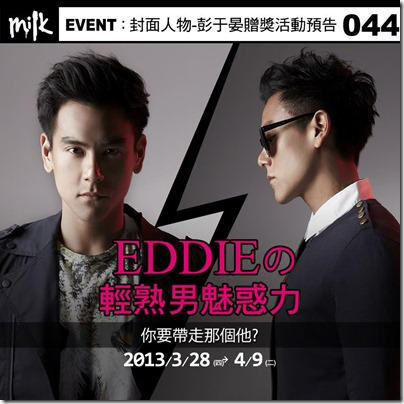 Milk x Eddie - The Standards Colors of Men 02