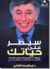 كتاب سيطر على حياتك للدكتور ابراهيم الفقي