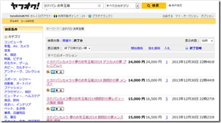 2013-12-31_04h43_08