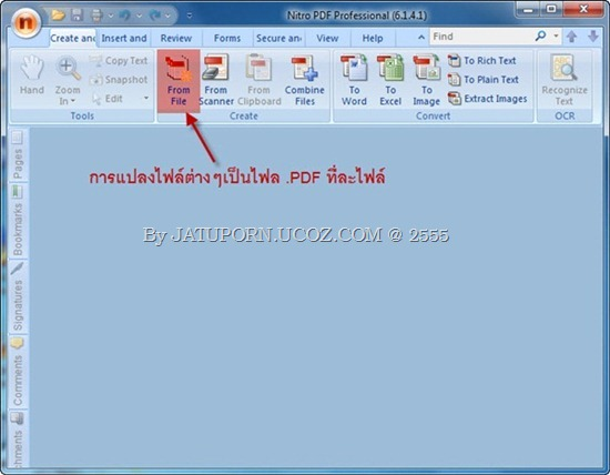 Nitro PDF Professional 17