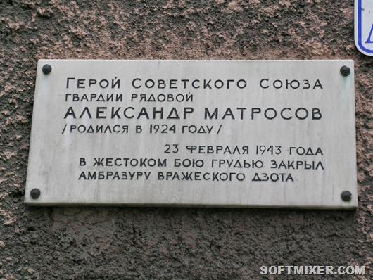 Alexander_Matrosov_doska