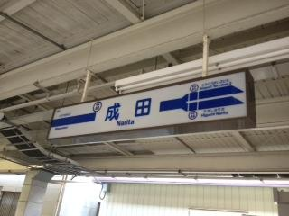 スタンプラリー京成成田2.JPG
