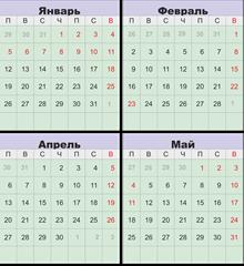календарь 2015 pdf