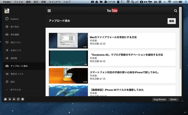 3mac app entertainment tab for youtube