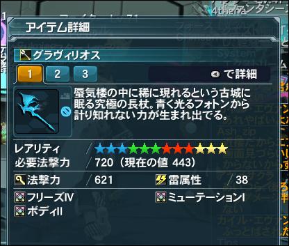 2014-11-22 20_39_09-Phantasy Star Online 2