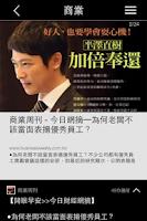 Screenshot of 愛瘋誌 - 台灣最受歡迎雜誌型新聞閱讀 App