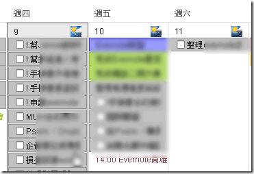 google tasks-06
