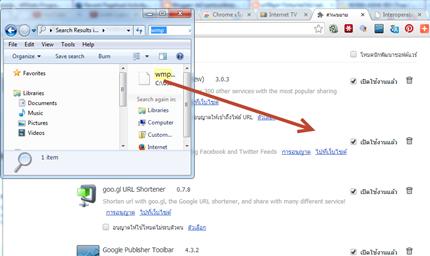 การติดตั้งปลัีกอินสำหรับดูวีดีโอบน Chrome