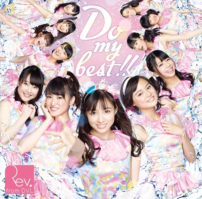 Rev from DVL_Do-my-best_cover_001