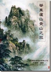 2007-05-華東廬山黃山
