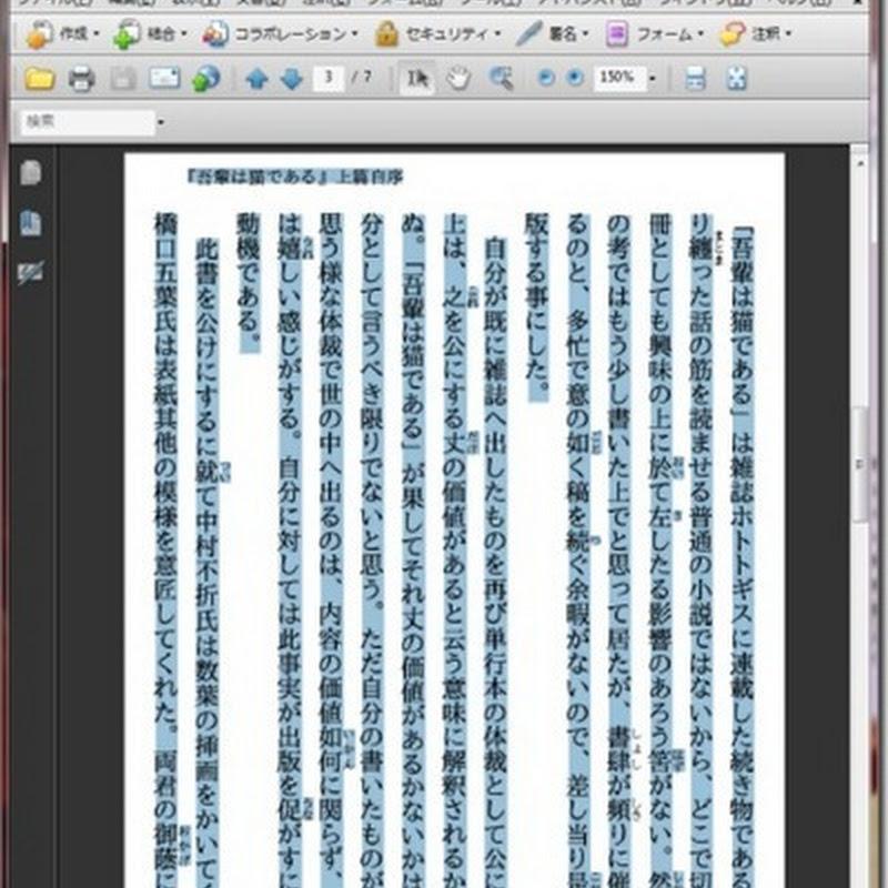 「かんたん PDF ダイエット」で透明テキストPDF 作成が出来るようになりました。