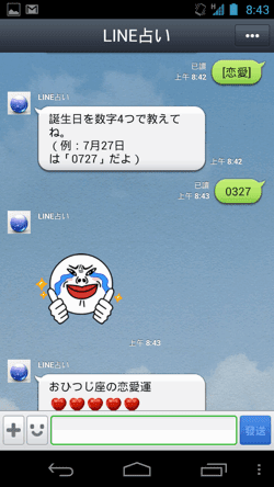 LINE占い-07