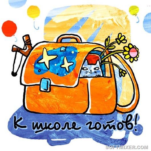 1375809229_otkritki_i_kartinki_na_1_sentyabrya_56-129