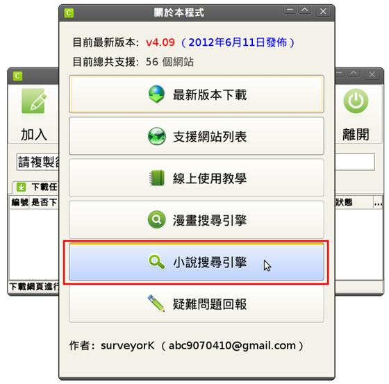 20120611_19-30-13_擷取選取區域_001