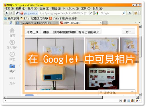 在 Google+ 中觀看上傳完成的相片