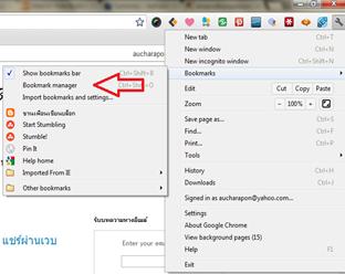 จัดการ bookmark ใน Google chorme