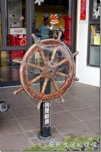 屏東-林邊東港-「發現號祕境民宿(Discovery)」的大門口前面有個輪船的方向舵,可以讓遊客親自掌舵拍照。