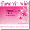 ซันคลาร่า พลัส (Sunclara Plus)