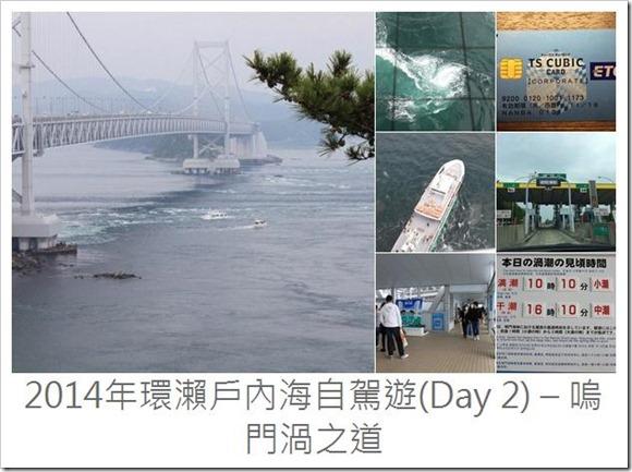 2014年環瀨戶內海自駕遊_Day2
