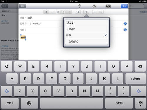 evernote iphone ipad-04