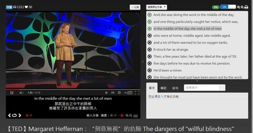VoiceTube 看 YouTube 影片免費學英文翻譯與名言佳句