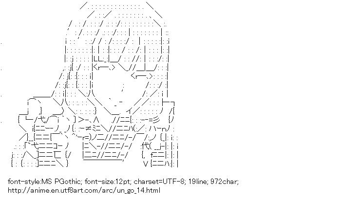 Un-Go,Kaisho Rie