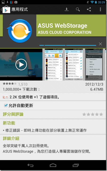 Screenshot_2012-12-16-20-29-01
