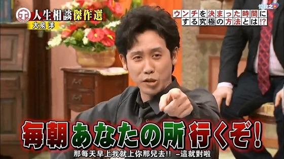 ホンマでっか TV 大泉洋與便便.mp4_20130825_000724.082