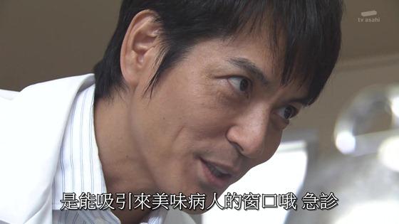 原檔-Doctors-最強的名醫-02.mp4_20120101_143648.964