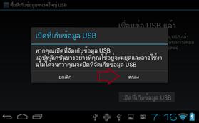 แชร์ข้อมุลระหว่าง tablet และ pc