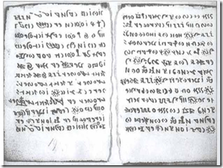 2007-08-04-the-rohonc-codex
