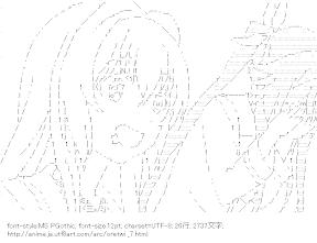 [AA]トゥアール & 津辺愛香 (俺、ツインテールになります。)