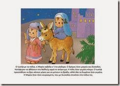 Η Γέννησης του Ιησού μας(6)