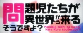 Mondaiji title/logo