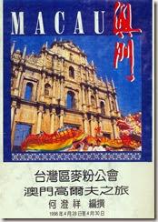 1996-04-澳門