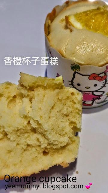 Orange CupCake 香橙杯子蛋糕