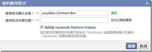Facebook Comment Box 6