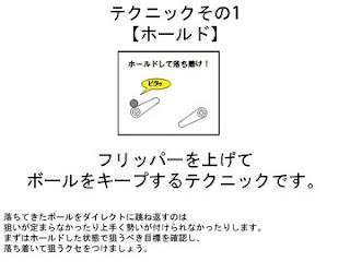 20121118_pinball_slid34.jpg