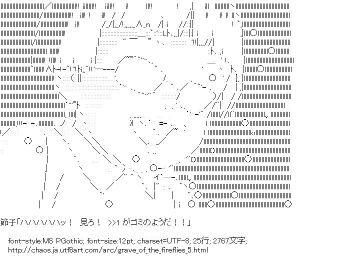 火垂るの墓,横川節子,天空の城ラピュタ,ムスカ