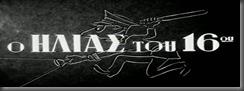 freemovieskanonaki.blogspot.gr  kanonaki, ταινιες, ελληνικος κινηματογραφος, movies. free. 2011, 2012, h kyra maw h mamh, ο ηλιας του 16ου