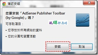Adsense_chrome02