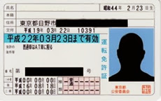 Ibaraki oferece prova em português para carteira de motorista