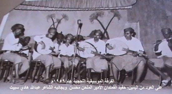 الفرقة الموسيقية الأمير محسن والشاعر سبيت