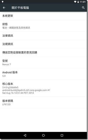 Screenshot_2014-10-25-11-01-20