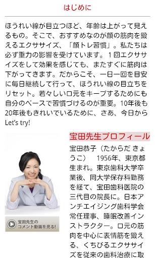 玩健康App|顔トレ習慣 BeauTV~VOCE免費|APP試玩
