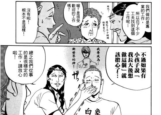 Saint_young_man_01-039