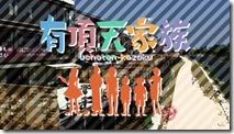 Uchouten Kazuku - 01 -4