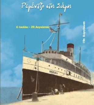 Σάμη: Παρουσίαση του λευκώματος «Ποστάλια γραμμής στο ντόκο της Σάμης» (13-8-2012)